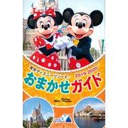 東京ディズニーリゾートおまかせガイド 2019ー2020(Disney in Pocket) [ムックその他]