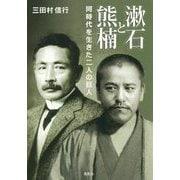 漱石と熊楠-同時代を生きた二人の巨人 [単行本]