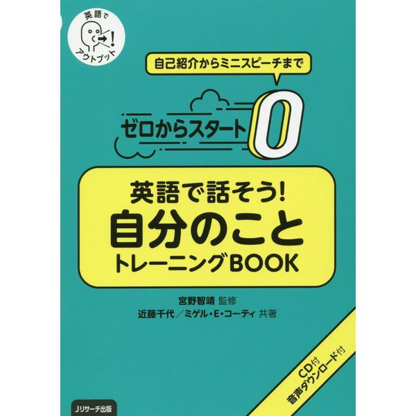 ゼロからスタート英語で話そう自分のことトレーニングBOOK [単行本]