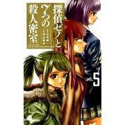 探偵ゼノと7つの殺人密室<5>(少年サンデーコミックス) [コミック]
