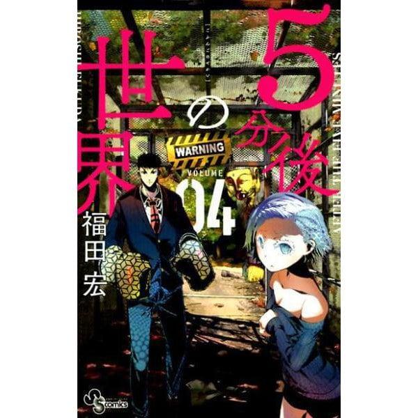 5分後の世界<4>(少年サンデーコミックス) [コミック]