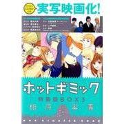 ホットギミック特装版BOX<3>(フラワーコミックス) [コミック]