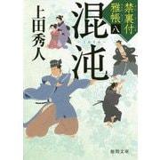 混沌-禁裏付雅帳八(徳間文庫) [文庫]