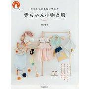 かんたんに手作りできる 赤ちゃん小物と服 [単行本]