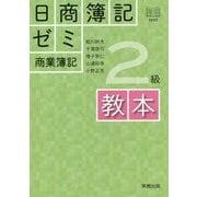 日商簿記ゼミ2級商業簿記 教本 [単行本]