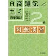 日商簿記ゼミ2級商業簿記 問題演習 [単行本]