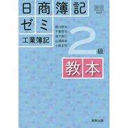 日商簿記ゼミ2級工業簿記 教本 [単行本]