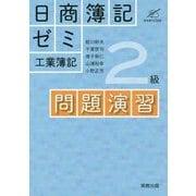 日商簿記ゼミ2級工業簿記 問題演習 [単行本]