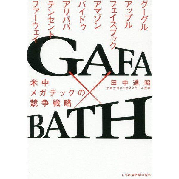 GAFA×BATH-米中メガテックの競争戦略 [単行本]
