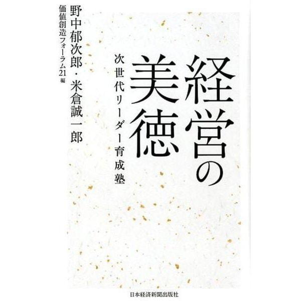 経営の美徳-次世代リーダー育成塾 [単行本]