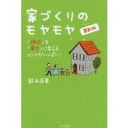 家づくりのモヤモヤ 最新版-「悩み」を「幸せ」に変えるヒントがいっぱい! [単行本]