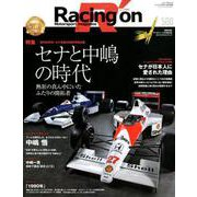 Racing on - レーシングオン - No. 500 セナと中嶋の時代 [ムックその他]