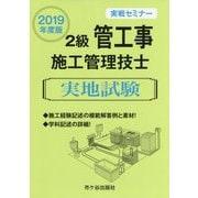 実戦セミナー 2級管工事施工管理技士 実地試験〈2019年度版〉 [単行本]