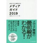 広告ビジネスに関わる人のメディアガイド〈2019〉 [単行本]