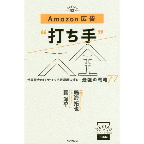 Amazon広告 打ち手 大全 世界最大のECサイトで広告運用に挑む 最強の戦略70 [単行本]