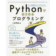 Pythonではじめるプログラミング データ処理までしっかりマスター [単行本]