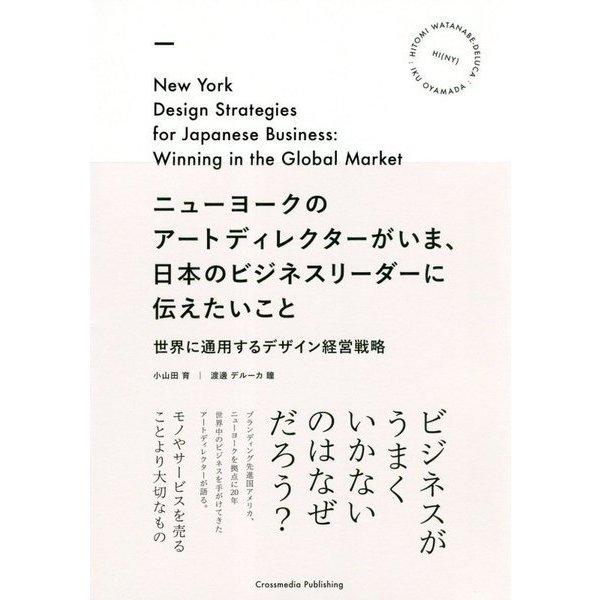 ニューヨークのアートディレクターがいま、日本のビジネスリーダーに伝えたいこと [単行本]