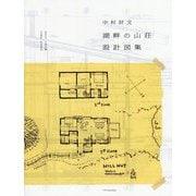 中村好文「湖畔の山荘」設計図集 [単行本]