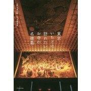 東京いちどは訪れたいお寺の名建築 [ムックその他]