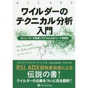 ワイルダーのテクニカル分析入門―オシレーターの売買シグナルによるトレード実践法 新装版 (ウィザードブックシリーズ〈277〉) [単行本]