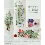 青木和子の花刺繍-花屋ジェンテの花便り [単行本]