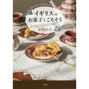 イギリスのお菓子とごちそう-アガサ・クリスティーの食卓 [単行本]