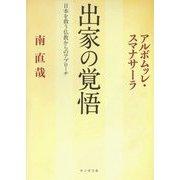 出家の覚悟―日本を救う仏教からのアプローチ(サンガ文庫) [文庫]