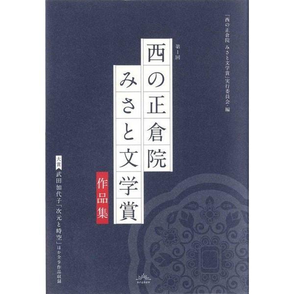 第1回「西の正倉院みさと文学賞」作品集 [単行本]