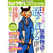 for Mrs. SPECIAL (フォアミセス スペシャル) 2019年 06月号 [雑誌]