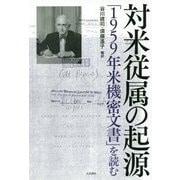 対米従属の起源「1959年米機密文書」を読む [単行本]