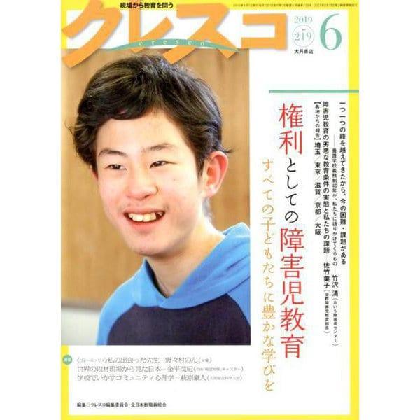 月刊クレスコ 6月号 [全集叢書]