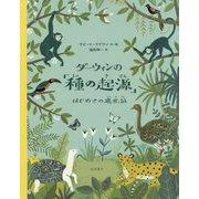 ダーウィンの「種の起源」-はじめての進化論 [絵本]