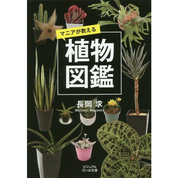 ビジュアル文庫 マニアが教える植物図鑑 [文庫]