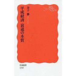平成経済 衰退の本質(岩波新書) [新書]