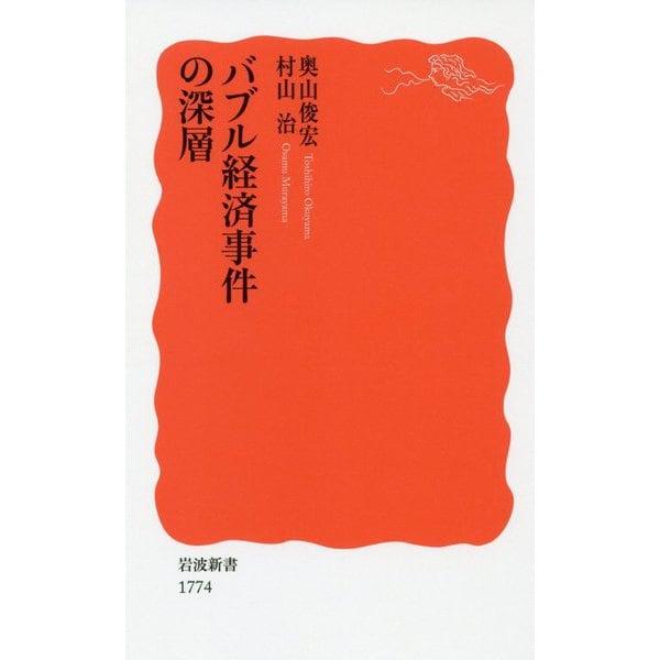 バブル経済事件の深層(岩波新書) [新書]