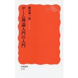 ゲーム理論入門の入門(岩波新書) [新書]