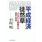 平成経済徒然草-パラダイム転換する世界と日本 [単行本]