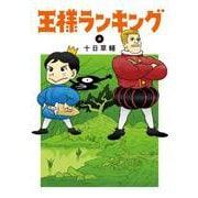 王様ランキング 4(ビームコミックス) [コミック]