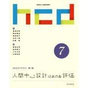 人間中心設計における評価(HCDライブラリー<第7巻>) [全集叢書]