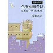 増補改訂版 企業別組合は日本の「トロイの木馬」 [単行本]