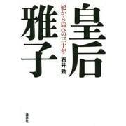 皇后雅子 妃から后への三十年 [単行本]