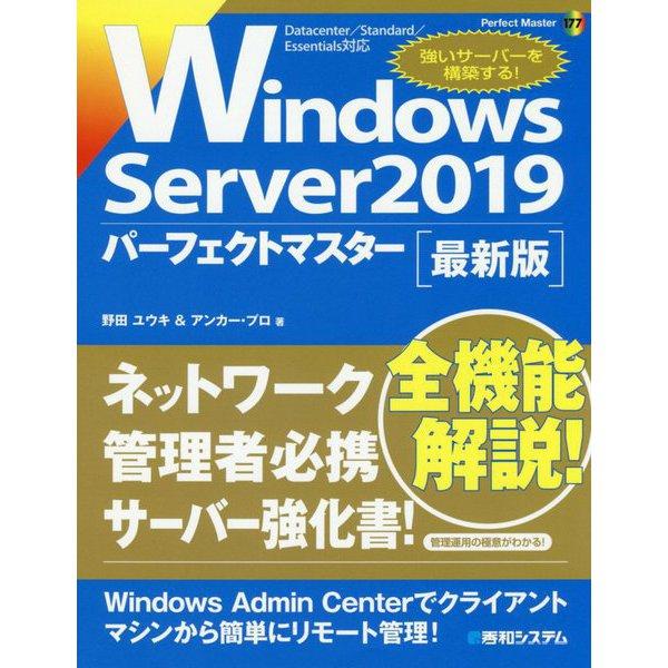 Windows Server2019パーフェクトマスター 最新版(Perfect Master〈177〉) [単行本]