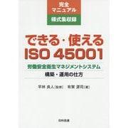 できる・使えるISO 45001-労働安全衛生マネジメントシステム構築・運用の仕方 [単行本]