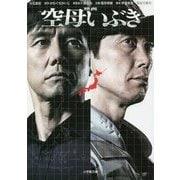 小説 空母いぶき(小学館文庫) [文庫]