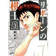 リボーンの棋士<3>(ビッグ コミックス) [コミック]