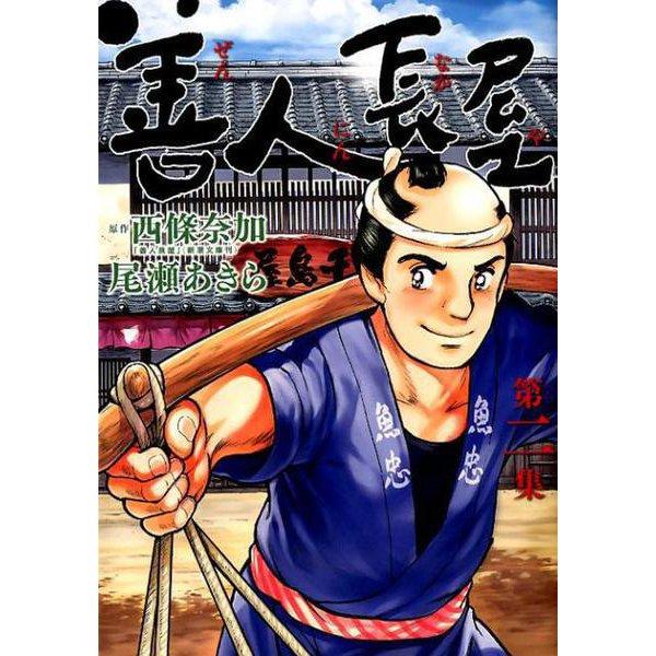善人長屋<2>(ビッグ コミックス) [コミック]