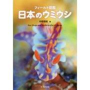 フィールド図鑑 日本のウミウシ [図鑑]