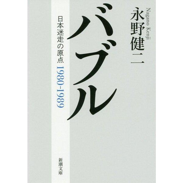 バブル-日本迷走の原点(新潮文庫) [文庫]