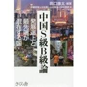 中国S級B級論-発展途上と最先端が混在する国 [単行本]