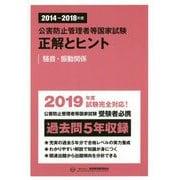 公害防止管理者等国家試験 正解とヒント 騒音・振動関係〈2014~2018年度〉 [単行本]